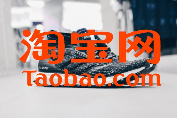 Alibaba Lands Again on U.S. Government List for Fakes