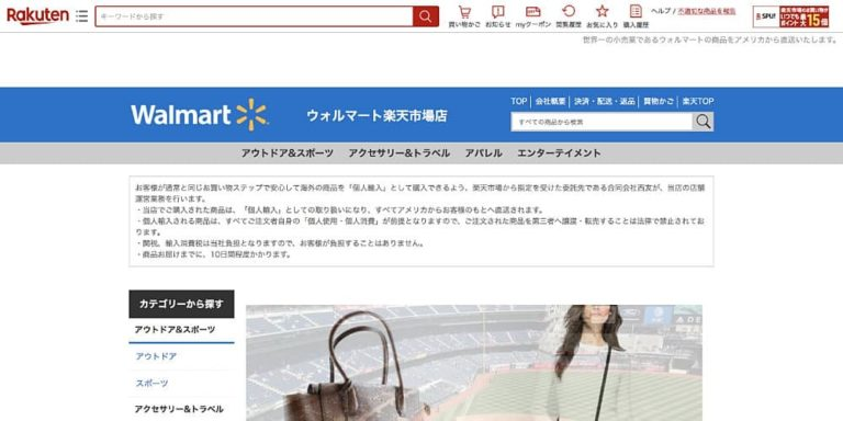 Walmart and Rakuten Announce New Online Store in Japan