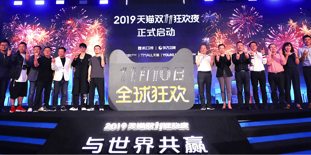 Alibaba Group 11.11 Kick Off 2019
